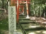 美具久留御魂神社02-05