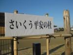 斎宮01-11