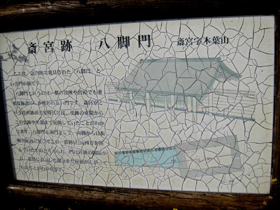 惇子内親王の墓と八脚門跡04
