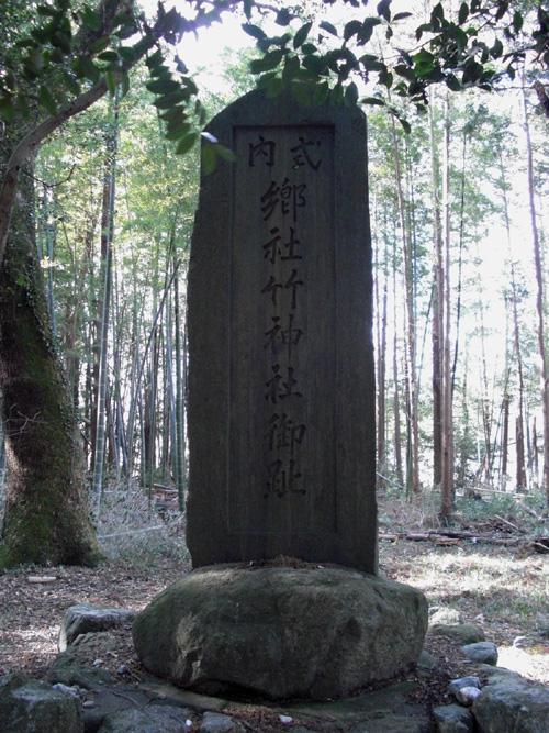 竹神社旧地05