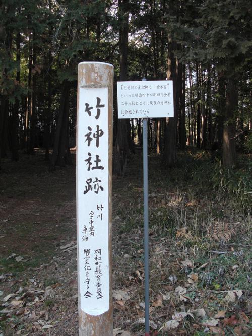 竹神社旧地02