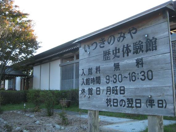 いつきのみや歴史体験館02