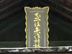矢矧神社16