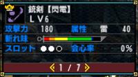 銃剣【閃電】