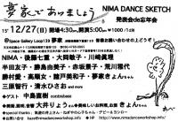 flyer_151227_nima