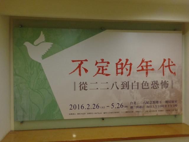 台北記念館