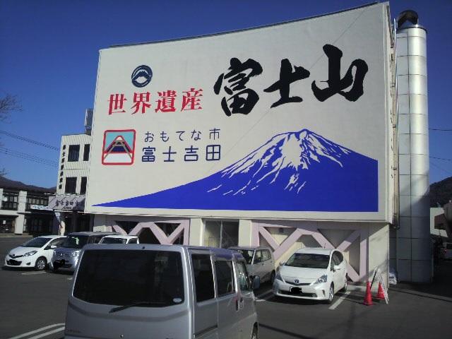 富士吉田市役所