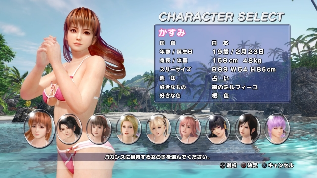 DEAD OR ALIVE Xtreme 3 Fortune_20160324211123