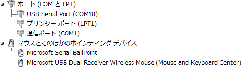 USBシリアルとマウスの誤認識