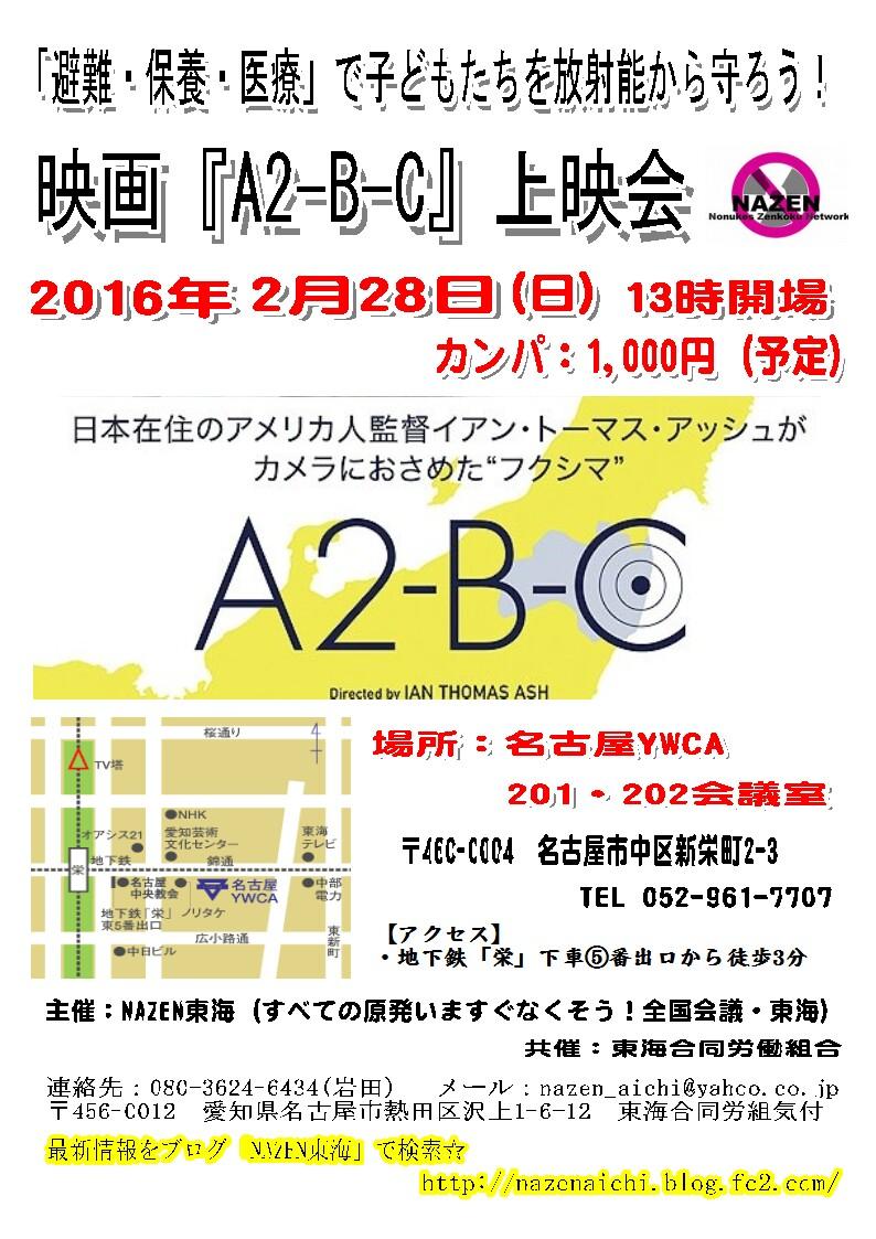 映画『A2-B-C』上映会チラシ
