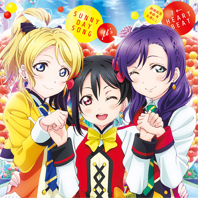 劇場版「ラブライブ! The School Idol Movie」挿入歌 SUNNY DAY SONG/?←HEARTBEAT