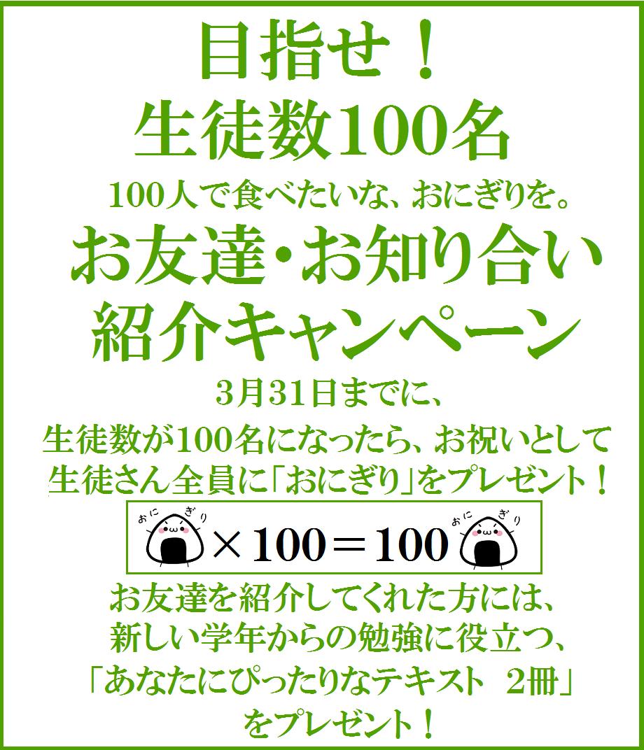 100名その2