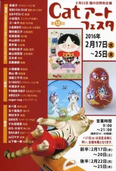 cat001_20160218184929d88.jpg