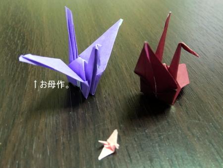 ミニミニ鶴1