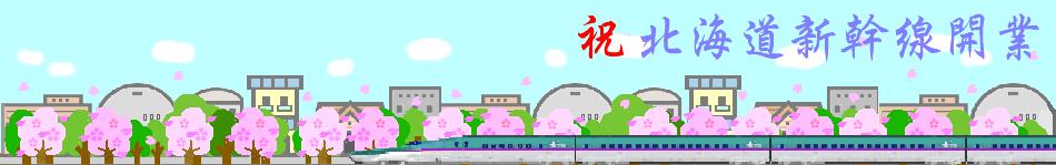 hokkaido-shin-head-se.png
