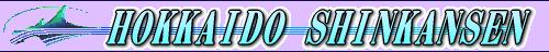 hokkaidoshinkansen-logo-se.png