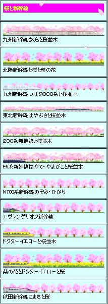 sakura-fc2-shin.png