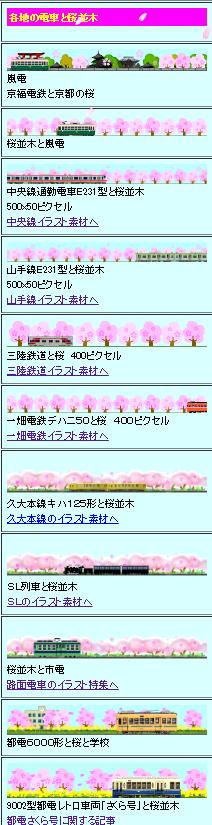 sakura-fc2-train.png