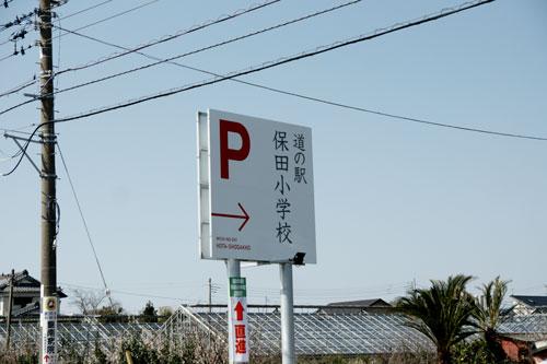 保田小学校15