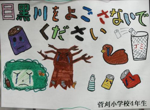 20160403目黒川ポスター