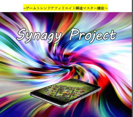 シナジープロジェクトのサムネイル