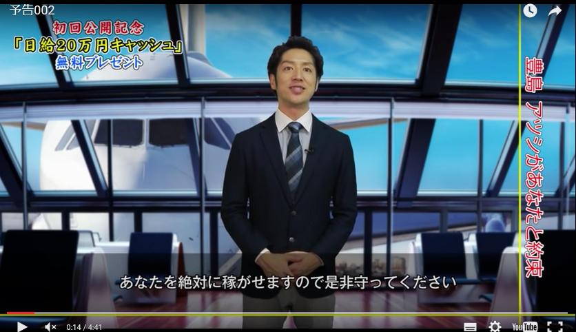 トータルプロパティクラブ豊嶋アツシ動画