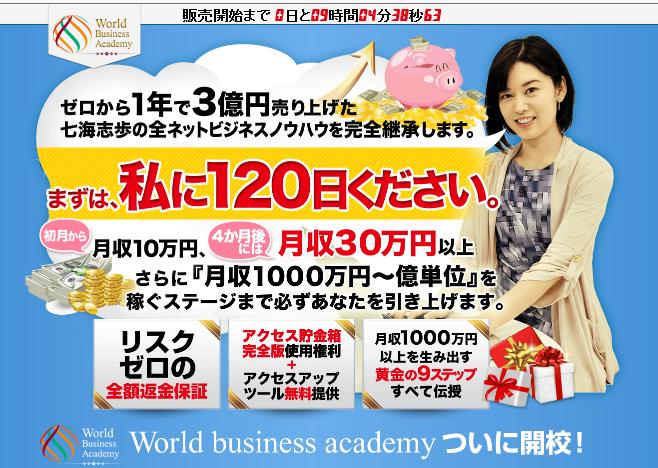 七海志歩ワールド・ビジネス・アカデミー