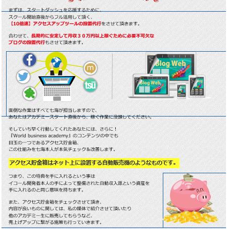 七海志歩ワールド・ビジネス・アカデミーの集客方法