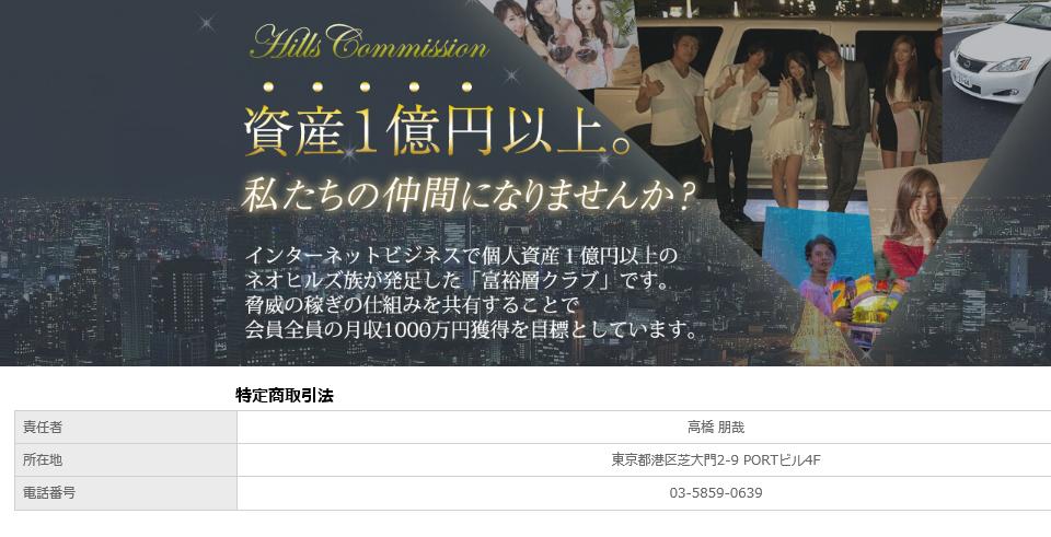 ヒルズココミュニケーション③