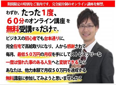 株式会社ReBirthPlan池田ひかるの他力本願で月収50万円を得る本物ビジネス