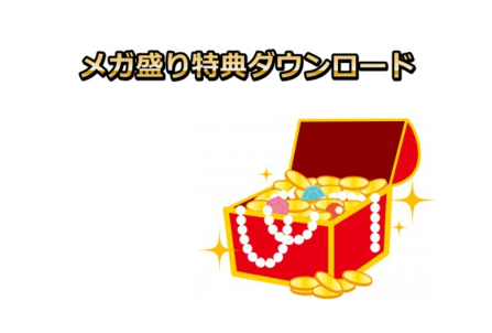 会員サイト