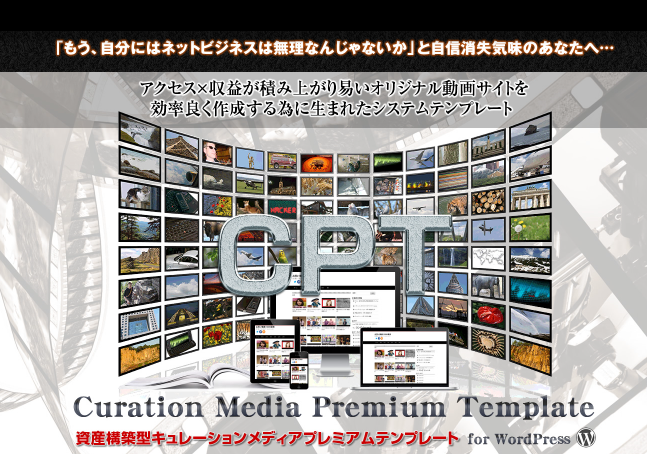 CPTキュレーションメディアプレミアテンプレート