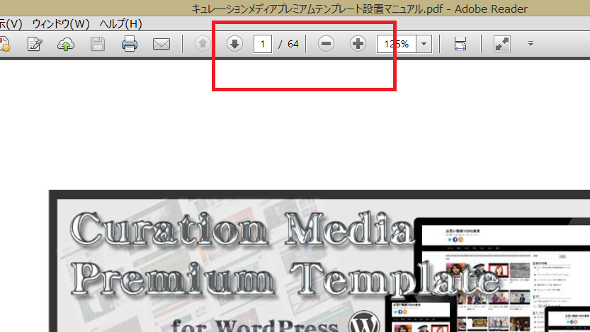 CPTキュレーションメディアプレミアテンプレートの設置マニュアル