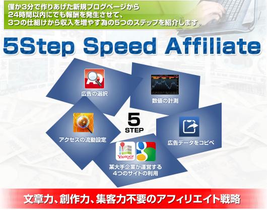 5Step Speed Affiliete(5ステップスピードアフィリエイト)PPC