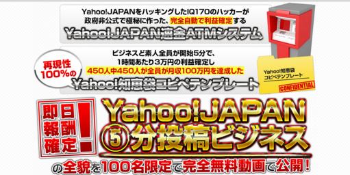 Yahoo!JAPAN⑤分投稿ビジネス=シューマッハビジネス