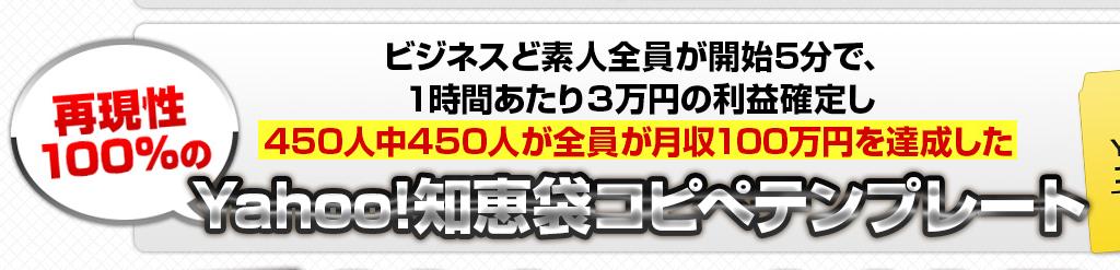 Yahoo!JAPAN⑤分投稿ビジネス②