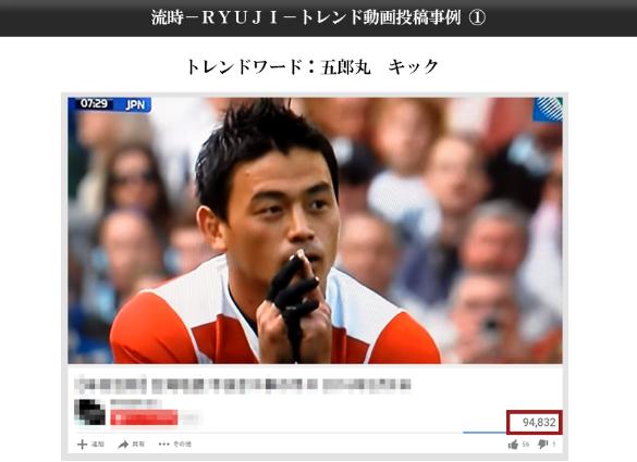 流時-RYUJI-動画例①