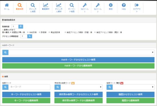 流時-RYUJI-ユーチューブトレンドムービーメーカー画面
