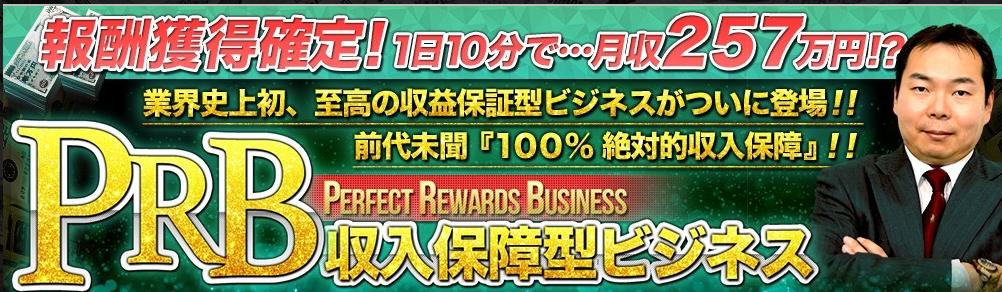 千代田隼人の収入保障型ビジネスPRBパーフェクトリワードビジネス