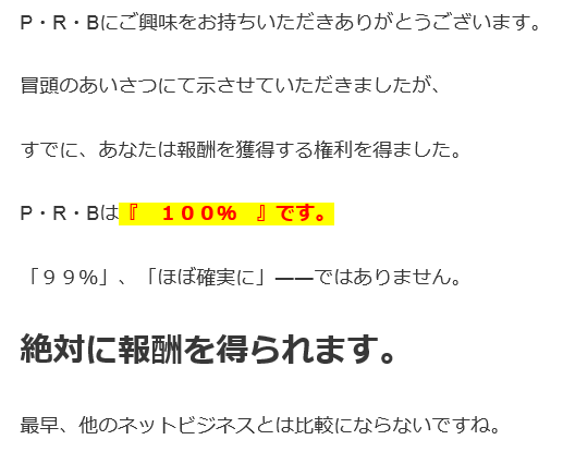 千代田隼人の収入保障型ビジネスPRBパーフェクトリワードビジネスセールスレター②