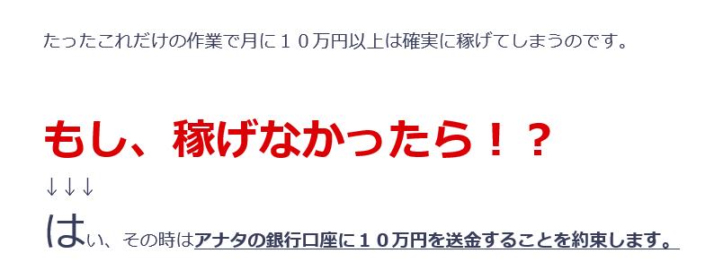 ネット手続き10万円(マスターマッププロジェクト)について
