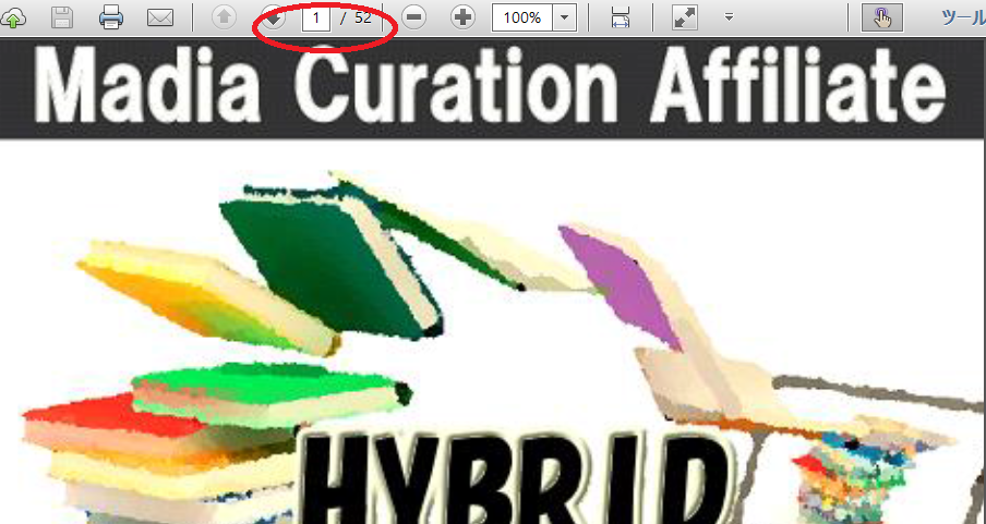 ハイブリッドメディアアフィリエイト(HMA)三章