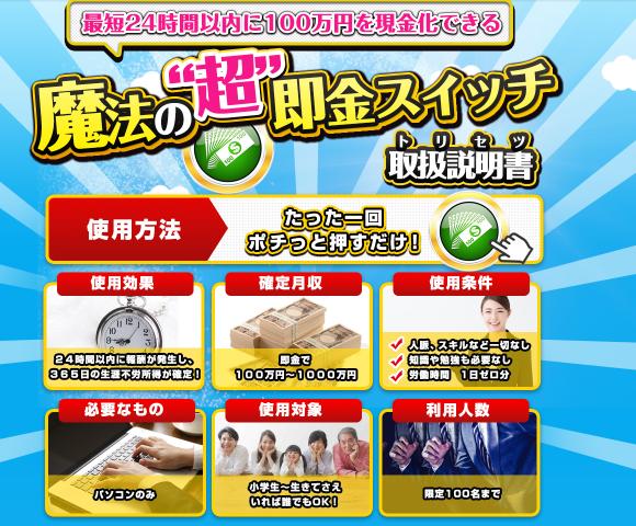 詐欺マジックキャッシュビジネス(魔法の超即金ビジネス)山田良政
