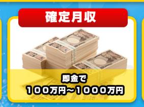 マジックキャッシュビジネス(魔法の超即金ビジネス①
