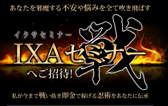 IXA(戦)セミナー