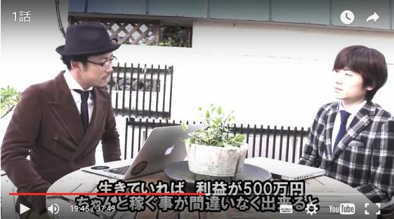 星野一樹の労力0ビジネス「マネーマティックビジネス」動画①