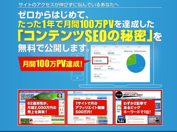 松井宏晃「月間100万PVのオウンドメディア