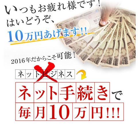 畑岡宏光ネット手続き10万円(マスターマッププロジェクト)