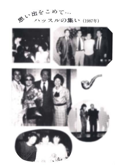 ブログ 初版 会誌 1987年