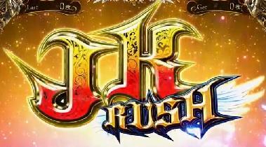 jyuujika3-JKRUSH.jpg